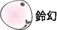 株式会社鈴幻